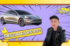 特斯拉宣布召回部分model 3 刹车失灵维权迎来了曙光?