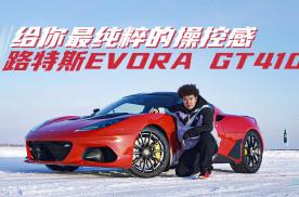 给你最纯粹的操控感 冰雪试驾路特斯Evora GT410