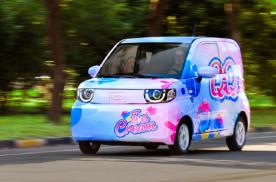 买车也能开盲盒 奇瑞QQ冰淇淋正式开启9.9元盲订