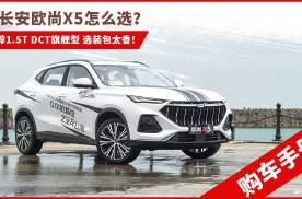 长安欧尚X5购车手册:推荐1.5T旗舰 动力和配置极具性价比