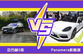 迈巴赫S级和Panamera新能源怎么选?参数/优惠/销量/口碑全面对