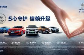 东风标致回馈用户 3%购置补贴赠予车主