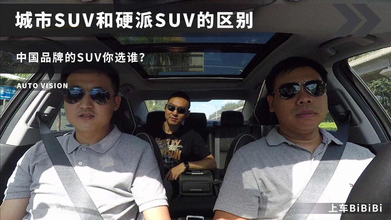 聊城市SUV和硬派SUV的区别,中国品牌的SUV你选谁?视频