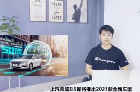 上汽荣威Ei5即将推出2021款全新车型