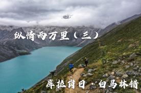 纵情两万里(三):藏南神山遇烂路,昂科旗四驱不含糊