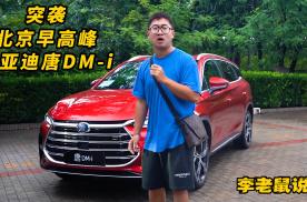 体验北京拥堵早高峰,比亚迪唐DM-i黑科技竟然越堵越省?