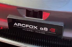 4月销量增长75%,极狐阿尔法S华为HI版进入新车目录