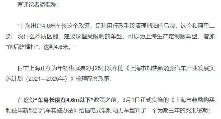 《【华宇娱乐平台注册】上海首发限制新能源牌照,如果多数城市响应,你还会买纯电吗》