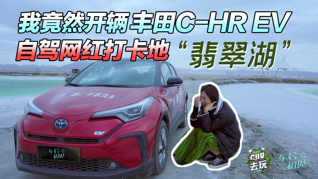 """我竟然开了辆丰田C-HR EV 自驾游网红打卡地""""翡翠湖""""视频"""