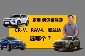 家用偶尔自驾,CR-V、RAV4、威兰达该选谁,买哪个配置