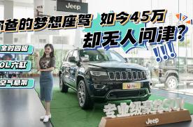 大切诺基直降10万,被忽略的宝藏Jeep?