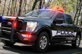 福特推出新款F-150警车 最高车速197km/h