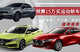 预算15万买运动轿车,这3款颜值高、动力强、操控好,值得推荐