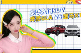 20多万的豪华入门SUV,奔驰GLA和宝马X1究竟谁更值
