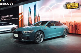 2021上海车展 备受艰难与争议的上汽奥迪A7L到底香不香?