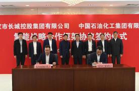 氢能战略再进一步,长城控股与中国石化签署合作框架