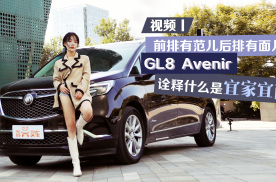 视频丨前排有范儿后排有面儿,全新GL8诠释什么是宜家宜商
