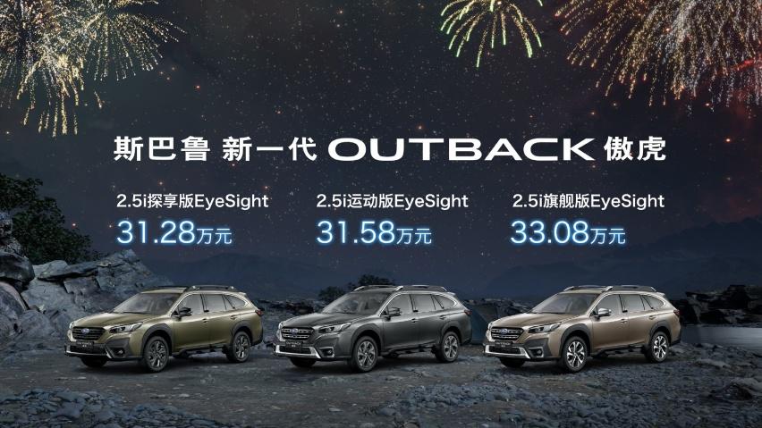 2.5L水平对置发动机,全新一代傲虎上市售31.28万起