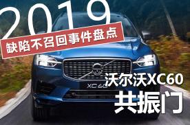 """2019年度缺陷未召回车辆盘点:沃尔沃XC60""""共振门"""""""