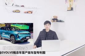 威马EVOLVE概念车量产版车型专利图