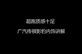超跑质感十足 广汽传祺影豹内饰讲解
