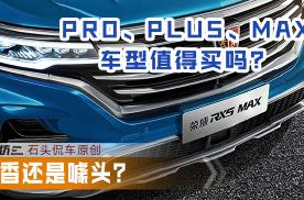 大咖有话说第二期:MAX PRO PLUS车型 值得购买吗