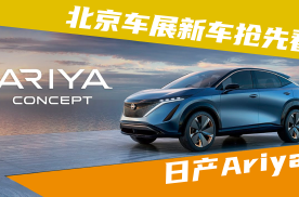 北京车展新车抢先看:日产Ariya