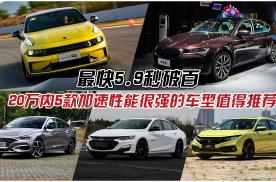 最快5.9秒破百,20万内5款加速性能很强的车型值得推荐