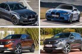 新车资讯|全新宝马M3/ M4和新款标致4008/5008