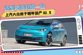 上汽大众将于明年国产ID.3,造型与海外版一致
