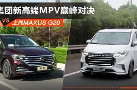 对比完上汽MAXUS G20,感觉新上市的上汽大众