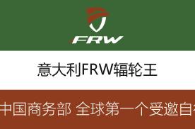 意大利奢侈品牌自行车FRW辐轮王拥有第一份进博组委会的邀请函