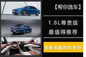 【帮你选车】1.8L尊贵版最值得推荐,全新名图购车手册