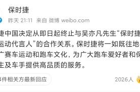保时捷官宣解除与吴亦凡合约,女性领导上热搜
