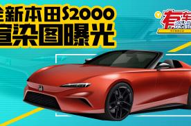 全新本田S2000渲染图曝光 或将搭载2.0T发动机