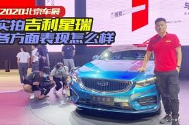 2020北京车展,实拍吉利星瑞,各方面表现怎么样