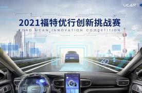 加速项目升级,赋能青年创新,福特优行创新挑战赛正式启动