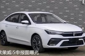 新款荣威i5申报图曝光