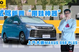 """新晋""""带娃神器"""" 试驾上汽大通MAXUS G50 PLUS"""