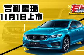 定位于紧凑级轿车 吉利星瑞将于11月1日上市