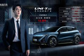 长安UNI-T运动版 售价13.89万元 潮色搭配由你做主
