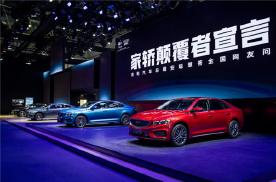 北京车展|口号真硬气!吉利汽车发表《家轿颠覆者宣言》