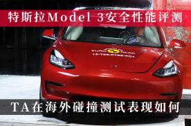特斯拉Model 3安全性能评测 这款饱受争议的车型海外碰撞表现如何