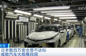本田丰田日产全中招,高田子公司安全带质量原因致200万召回?