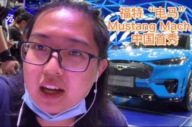 【北京车展】福特