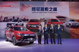 主动拥抱变化,广汽三菱北京车展开启新征程