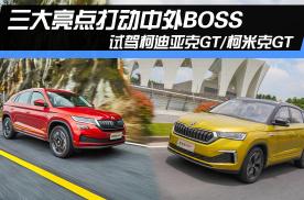 三大亮点打动中外BOSS 试驾科迪亚克GT/柯米克GT