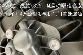 2020款宝马3系才开1万多公里,发动机气门盖处出现漏油!
