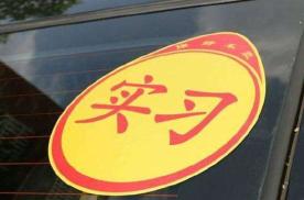 刚买了新车但拿到驾证已经几年了,车上还能贴实习标志吗?