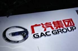 大手笔!广汽集团拟推2.2亿股股票期权与限制性股票激励计划